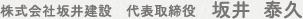 株式会社坂井建設 代表取締役 坂井泰久