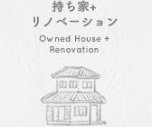 持ち家+リノベーション