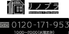 フリーダイヤル0120-171-953