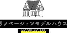 リノベーションモデルハウス