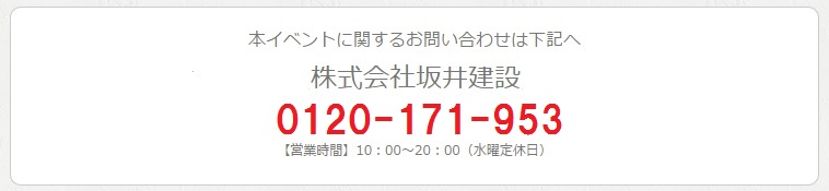 クリナップショールームイベント 坂井建設フリーダイヤル