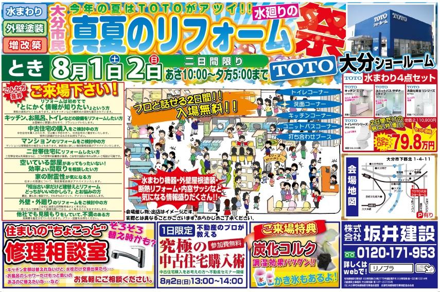 TOTO大分ショールームイベント 2015.08.01-02