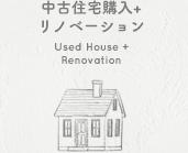 中古住宅購入+リノベーション